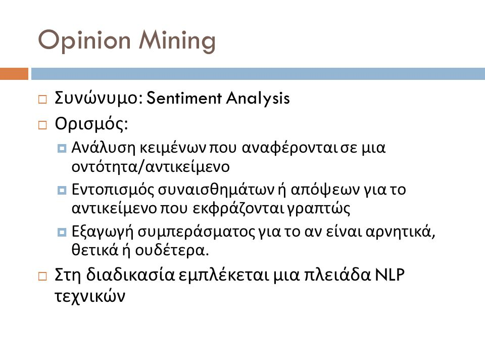 Opinion Mining Συνώνυμο: Sentiment Analysis Ορισμός: