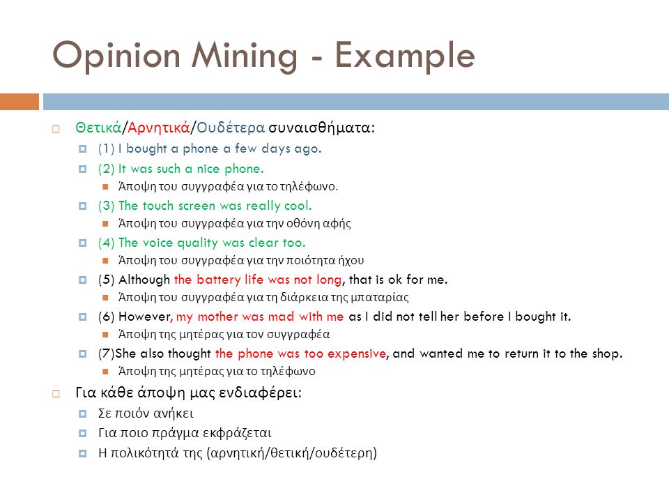 Opinion Mining - Example