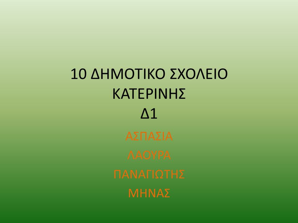 10 ΔΗΜΟΤΙΚΟ ΣΧΟΛΕΙΟ ΚΑΤΕΡΙΝΗΣ Δ1