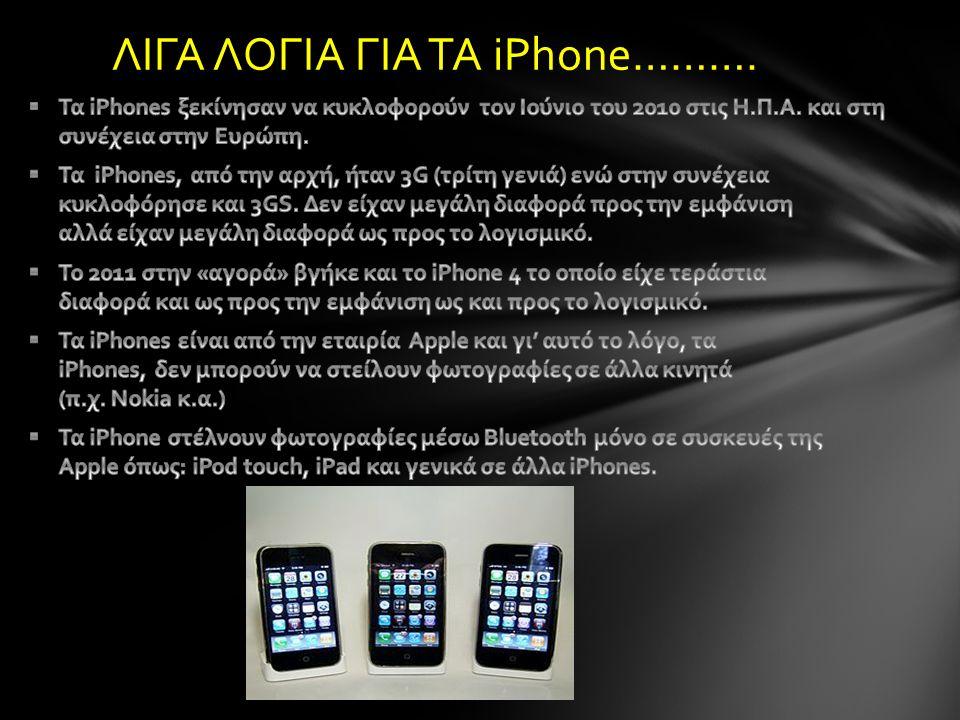 ΛΙΓΑ ΛΟΓΙΑ ΓΙΑ ΤΑ iPhone……….