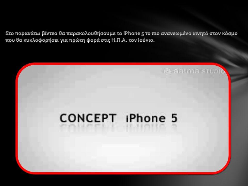 Στο παρακάτω βίντεο θα παρακολουθήσουμε το iPhone 5 το πιο ανανεωμένο κινητό στον κόσμο που θα κυκλοφορήσει για πρώτη φορά στις Η.Π.Α.