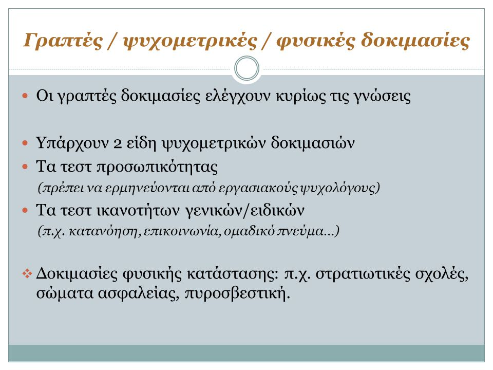 Γραπτές / ψυχομετρικές / φυσικές δοκιμασίες