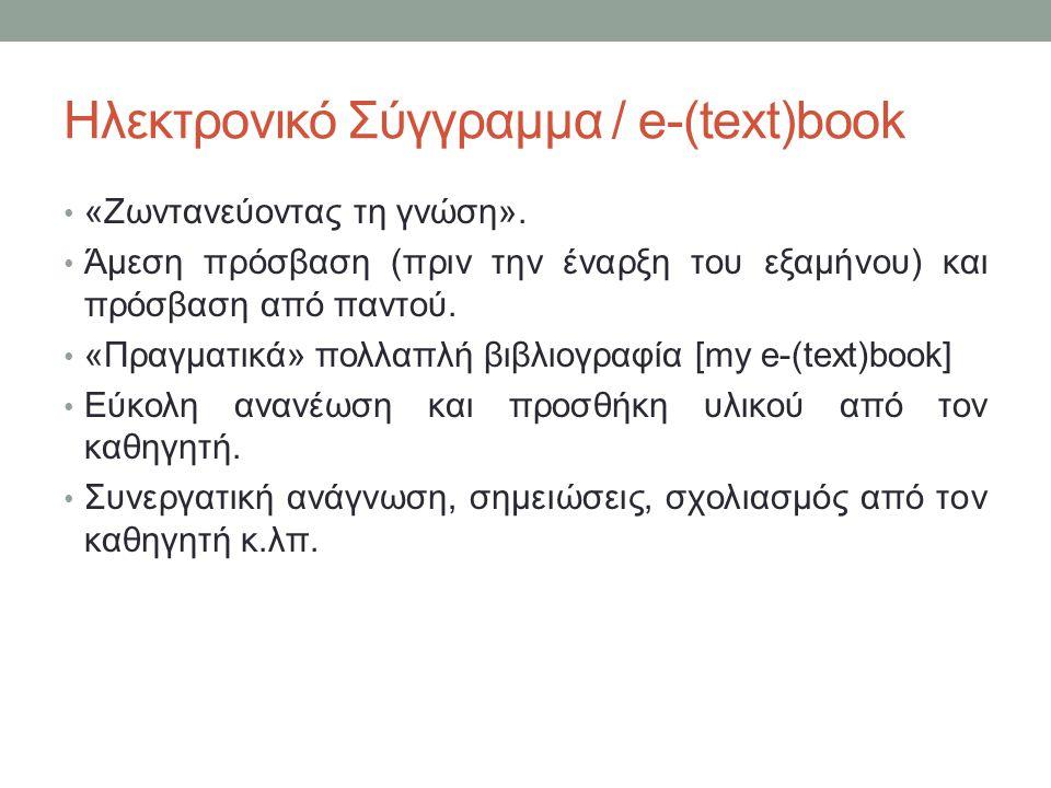 Ηλεκτρονικό Σύγγραμμα / e-(text)book
