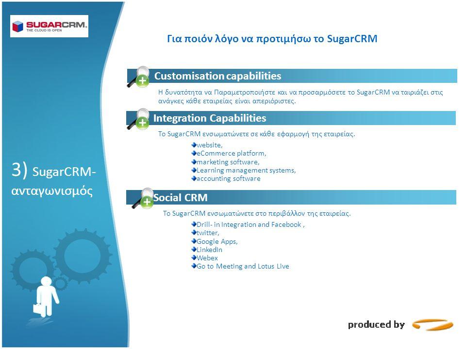 3) SugarCRM- ανταγωνισμός Για ποιόν λόγο να προτιμήσω το SugarCRM