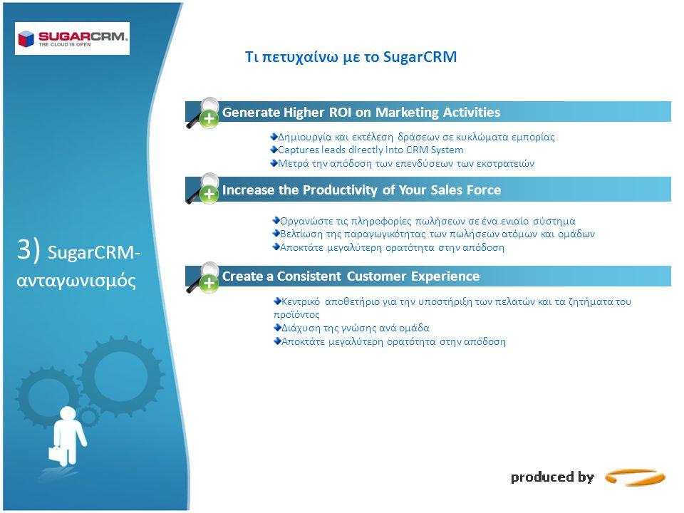 3) SugarCRM- ανταγωνισμός Τι πετυχαίνω με το SugarCRM