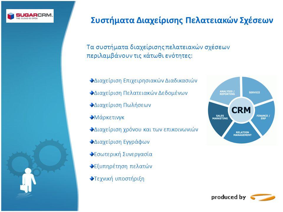 Συστήματα Διαχείρισης Πελατειακών Σχέσεων