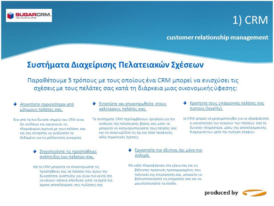 1) CRM Συστήματα Διαχείρισης Πελατειακών Σχέσεων