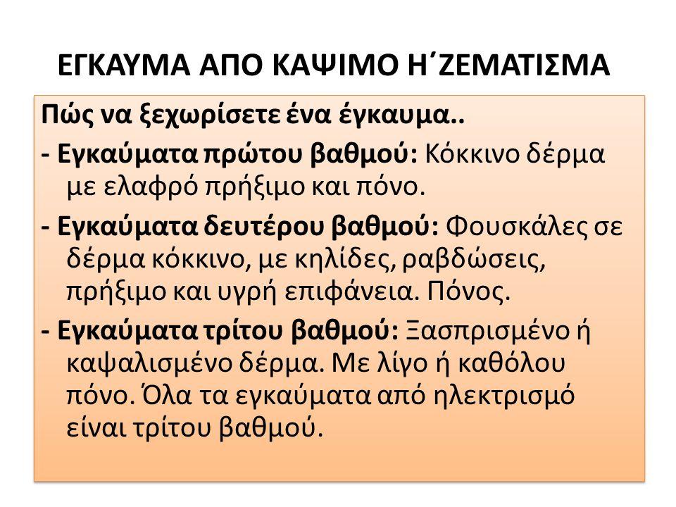 ΕΓΚΑΥΜΑ ΑΠΟ ΚΑΨΙΜΟ Η΄ΖΕΜΑΤΙΣΜΑ