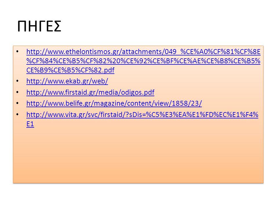 ΠΗΓΕΣ http://www.ethelontismos.gr/attachments/049_%CE%A0%CF%81%CF%8E%CF%84%CE%B5%CF%82%20%CE%92%CE%BF%CE%AE%CE%B8%CE%B5%CE%B9%CE%B5%CF%82.pdf.