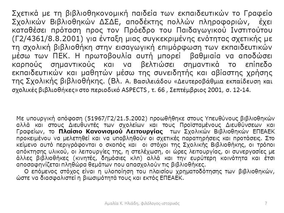 Αμαλία Κ. Ηλιάδη, φιλόλογος-ιστορικός