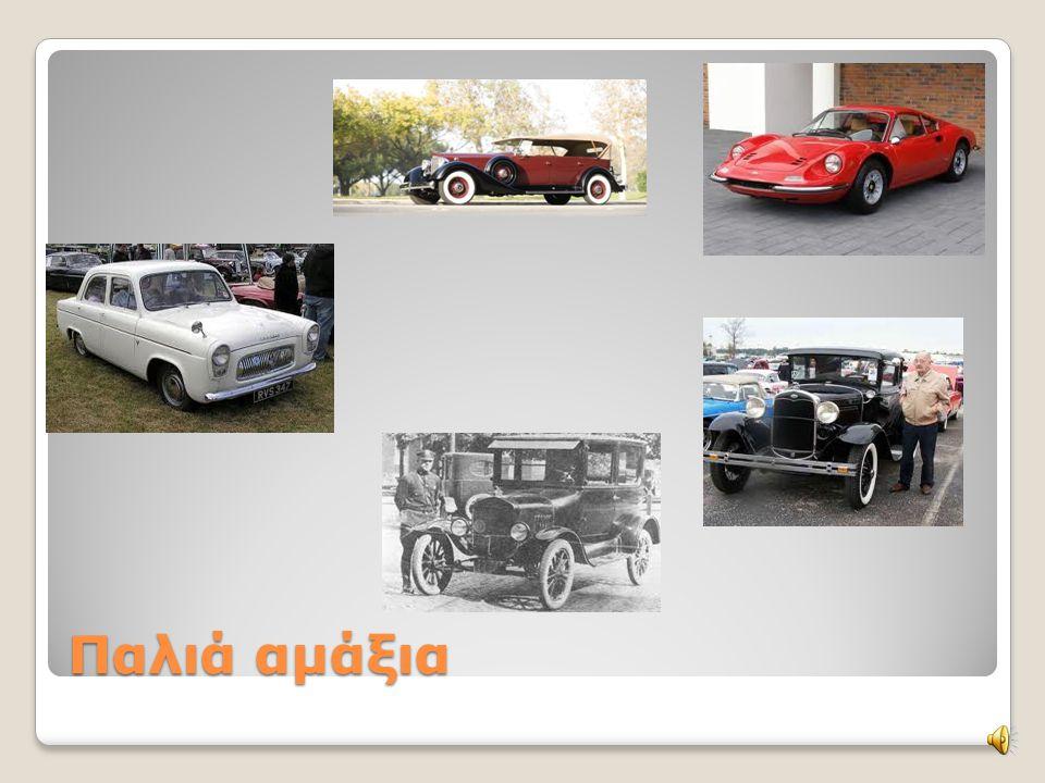 Παλιά αμάξια