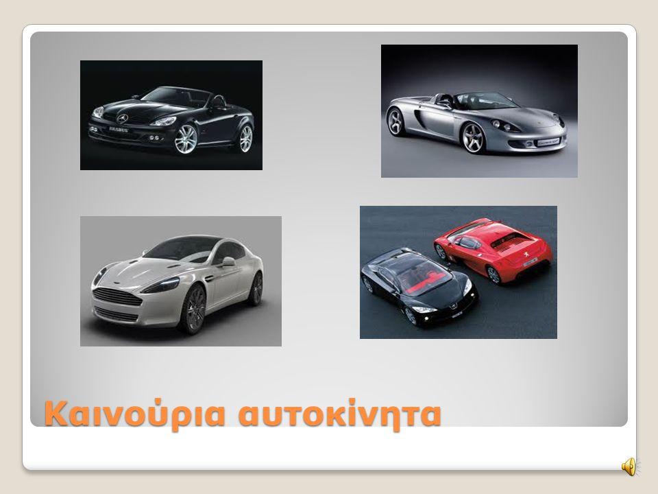 Καινούρια αυτοκίνητα