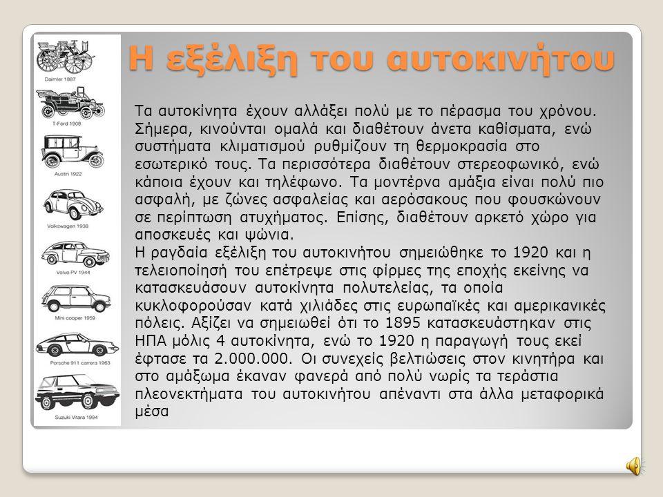 Η εξέλιξη του αυτοκινήτου