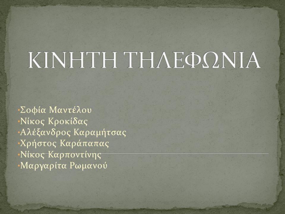 ΚΙΝΗΤΗ ΤΗΛΕΦΩΝΙΑ Σοφία Μαντέλου Νίκος Κροκίδας Αλέξανδρος Καραμήτσας