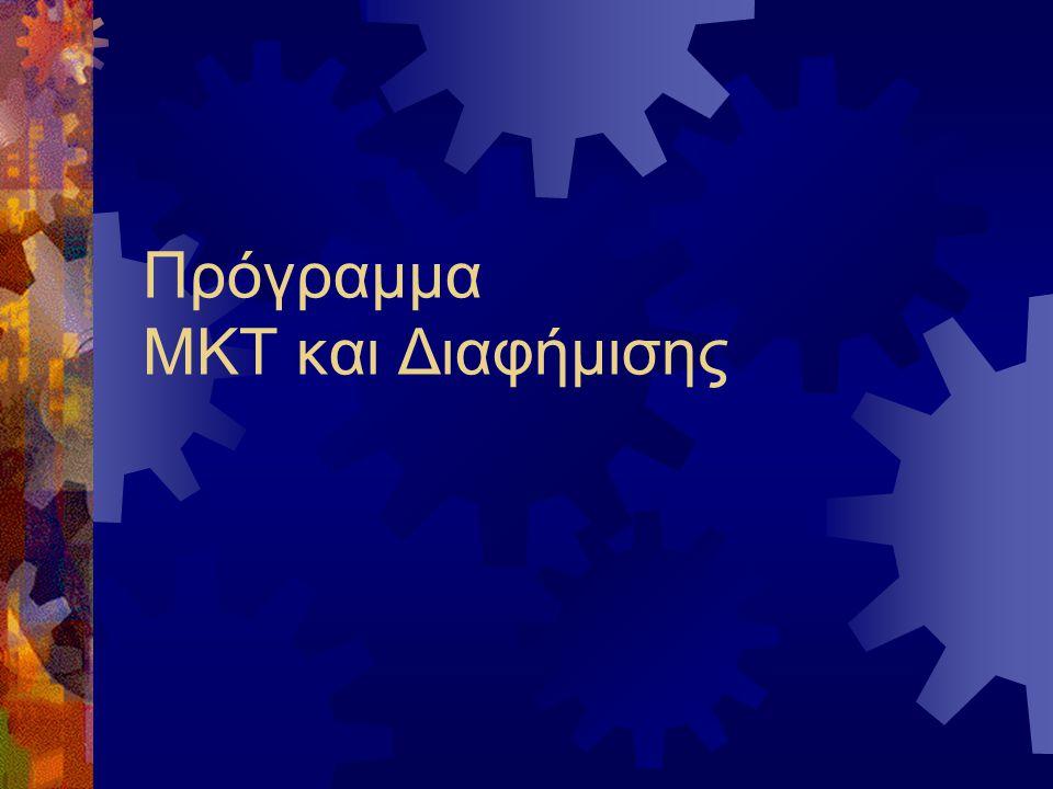 Πρόγραμμα ΜΚΤ και Διαφήμισης