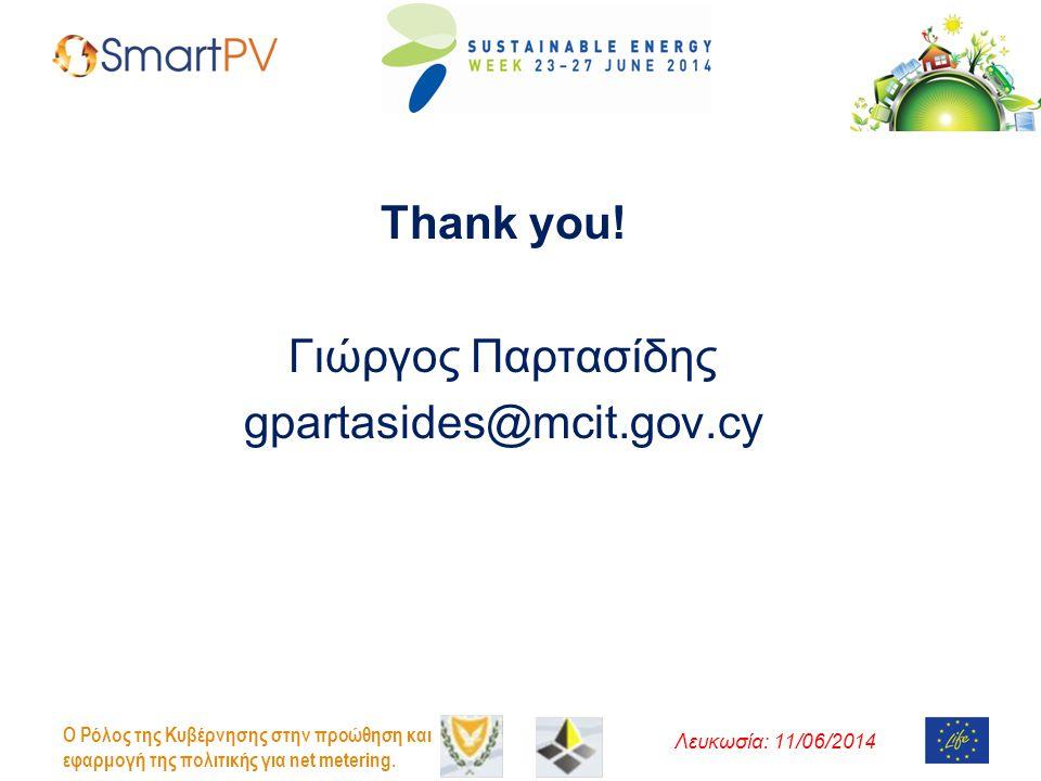 Thank you! Γιώργος Παρτασίδης gpartasides@mcit.gov.cy