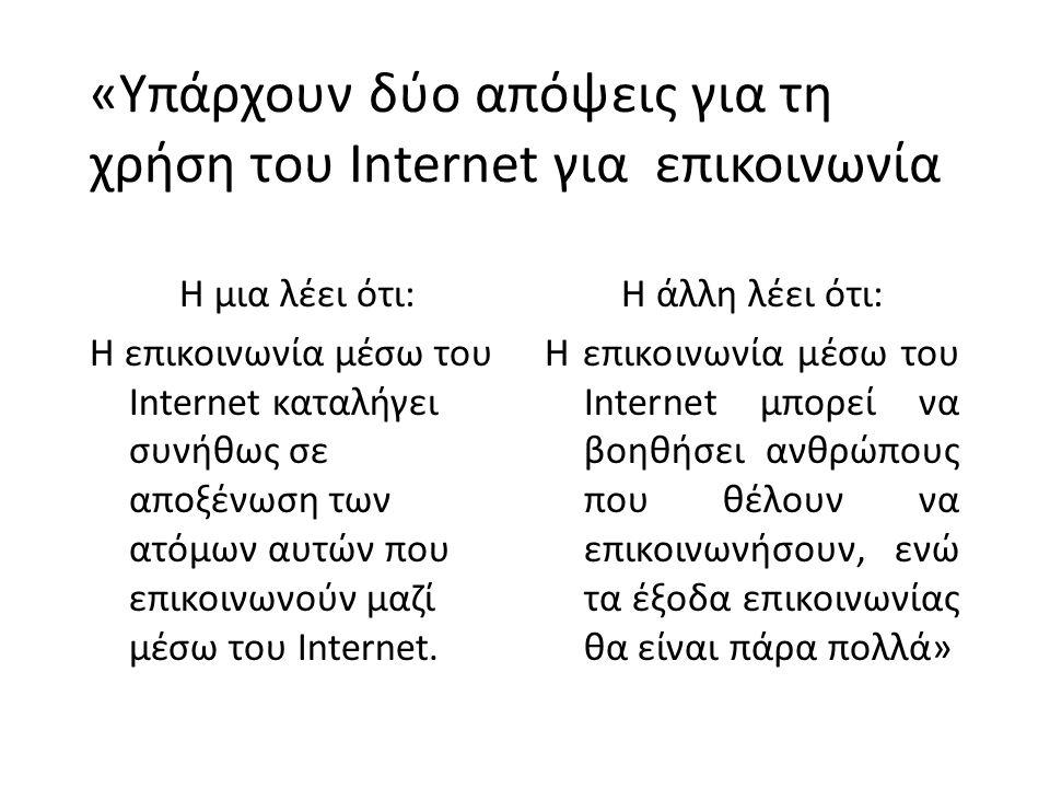 «Υπάρχουν δύο απόψεις για τη χρήση του Internet για επικοινωνία