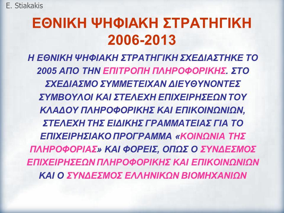 ΕΘΝΙΚΗ ΨΗΦΙΑΚΗ ΣΤΡΑΤΗΓΙΚΗ 2006-2013