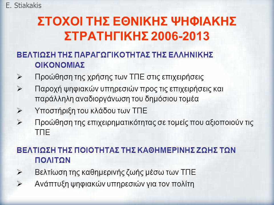 ΣΤΟΧΟΙ ΤΗΣ ΕΘΝΙΚΗΣ ΨΗΦΙΑΚΗΣ ΣΤΡΑΤΗΓΙΚΗΣ 2006-2013