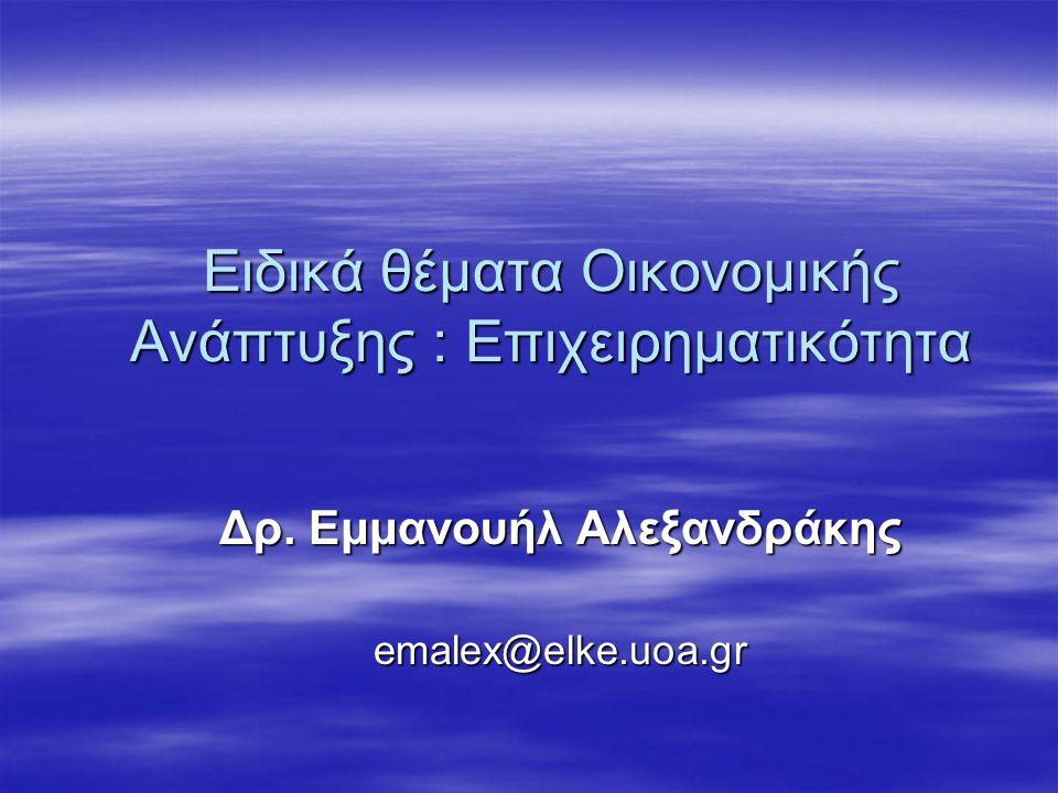 Ειδικά θέματα Οικονομικής Ανάπτυξης : Επιχειρηματικότητα