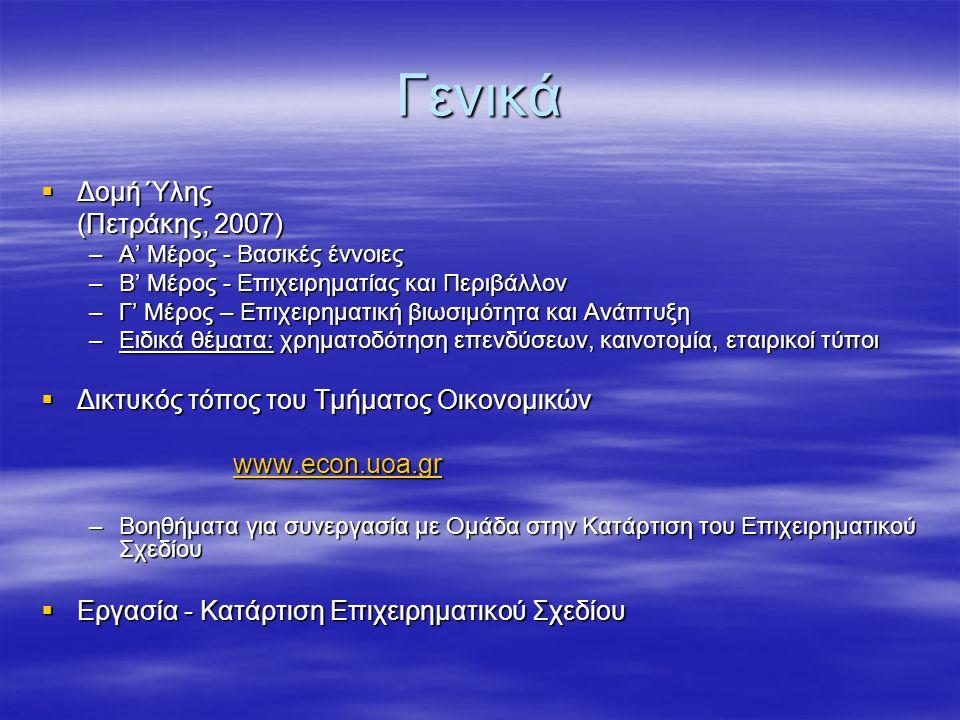 Γενικά Δομή Ύλης (Πετράκης, 2007)