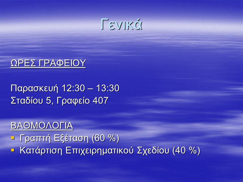 Γενικά ΩΡΕΣ ΓΡΑΦΕΙΟΥ Παρασκευή 12:30 – 13:30 Σταδίου 5, Γραφείο 407