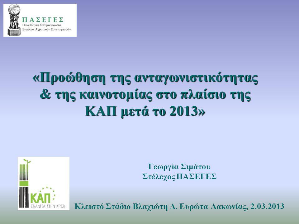 Κλειστό Στάδιο Βλαχιώτη Δ. Ευρώτα Λακωνίας, 2.03.2013