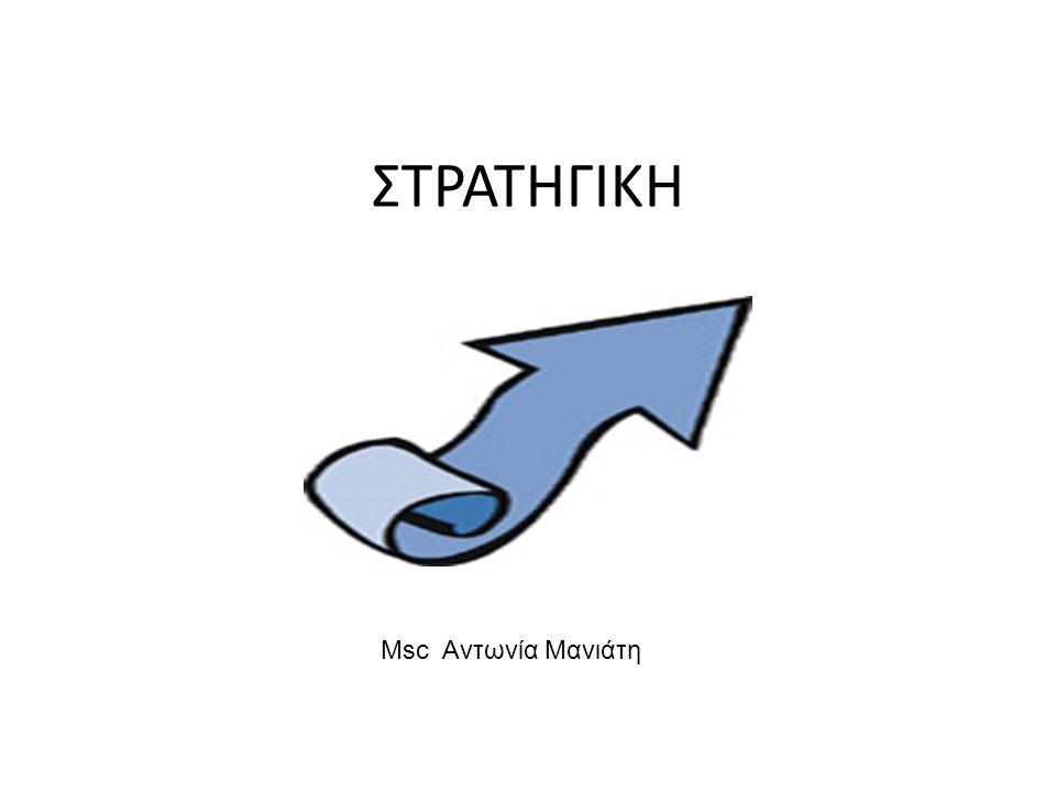 ΣΤΡΑΤΗΓΙΚΗ Msc Αντωνία Μανιάτη