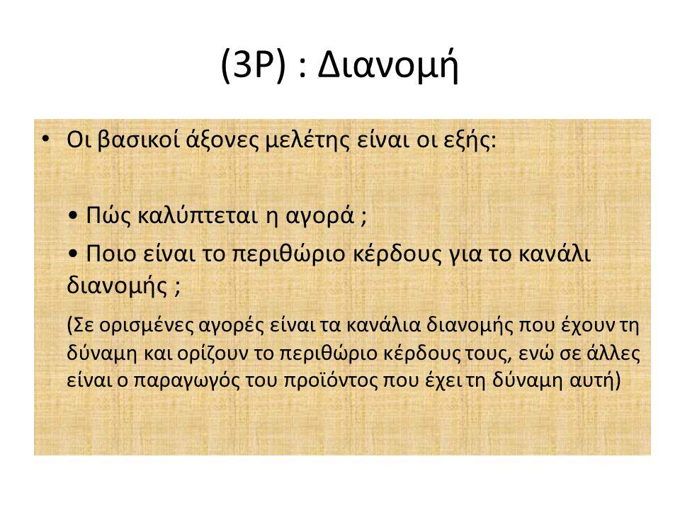 (3P) : Διανομή Οι βασικοί άξονες μελέτης είναι οι εξής: