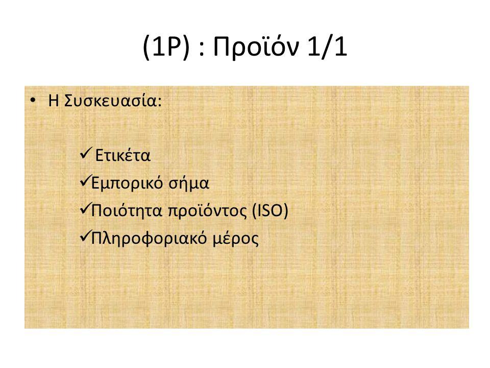 (1P) : Προϊόν 1/1 Η Συσκευασία: Ετικέτα Εμπορικό σήμα
