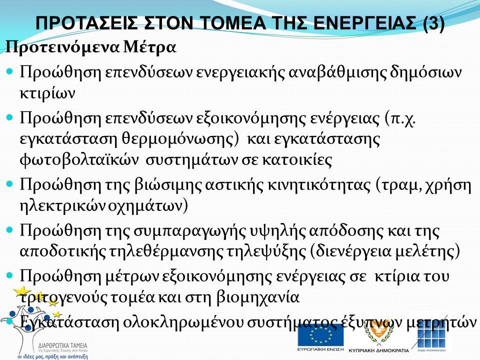ΠΡΟΤΑΣΕΙΣ ΣΤΟΝ ΤΟΜΕΑ ΤΗΣ ΕΝΕΡΓΕΙΑΣ (3)