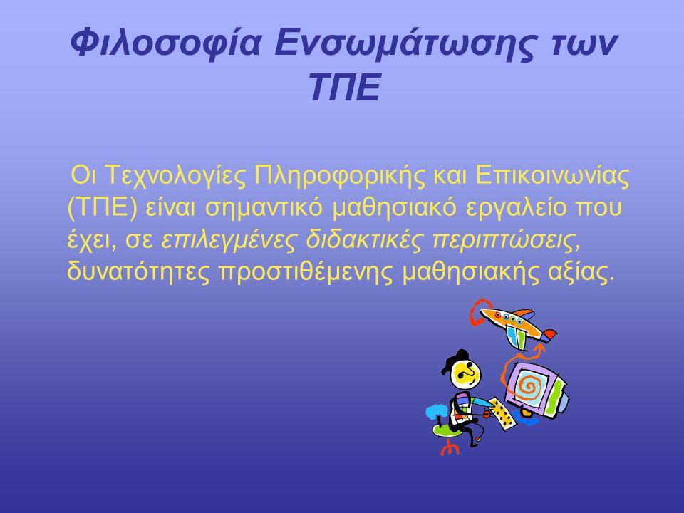 Φιλοσοφία Ενσωμάτωσης των ΤΠΕ