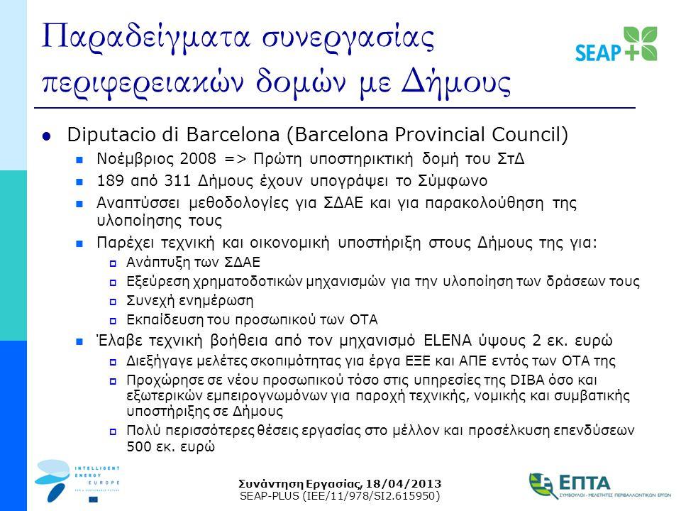 Παραδείγματα συνεργασίας περιφερειακών δομών με Δήμους