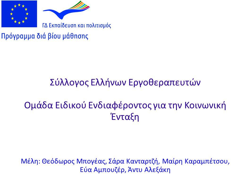Σύλλογος Ελλήνων Εργοθεραπευτών