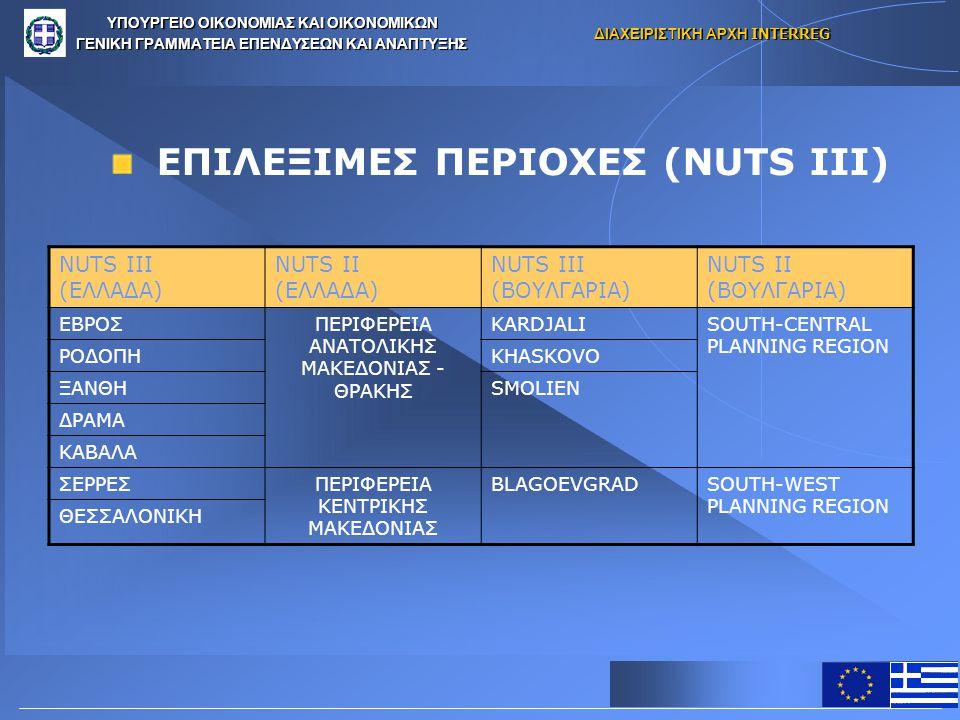 ΕΠΙΛΕΞΙΜΕΣ ΠΕΡΙΟΧΕΣ (NUTS III)