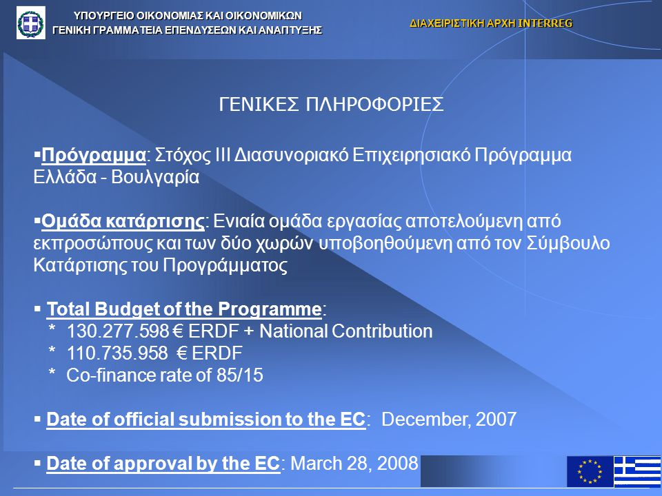  Total Budget of the Programme: