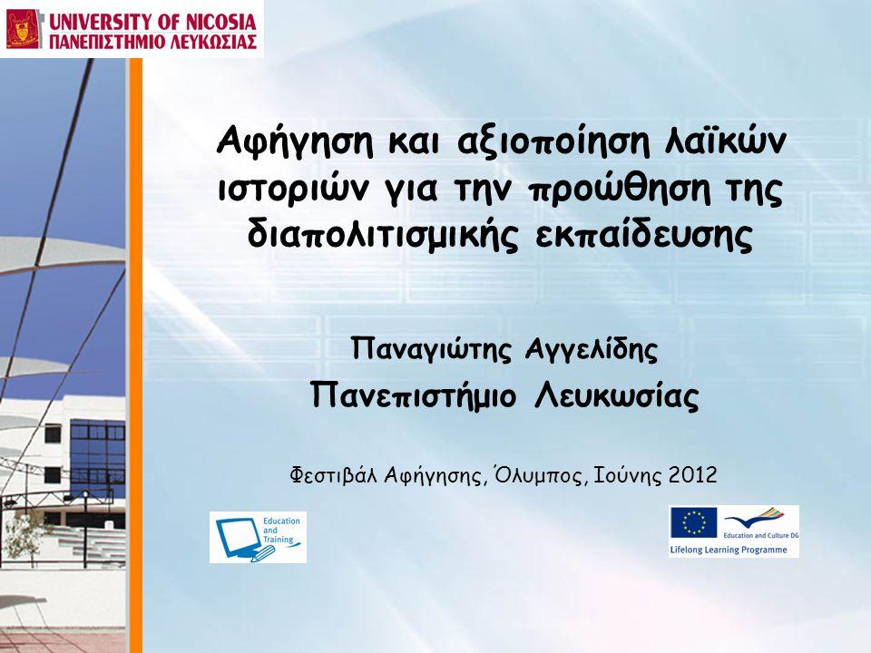 Πανεπιστήμιο Λευκωσίας