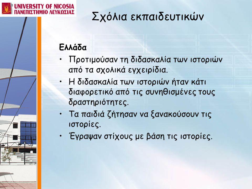 Σχόλια εκπαιδευτικών Ελλάδα