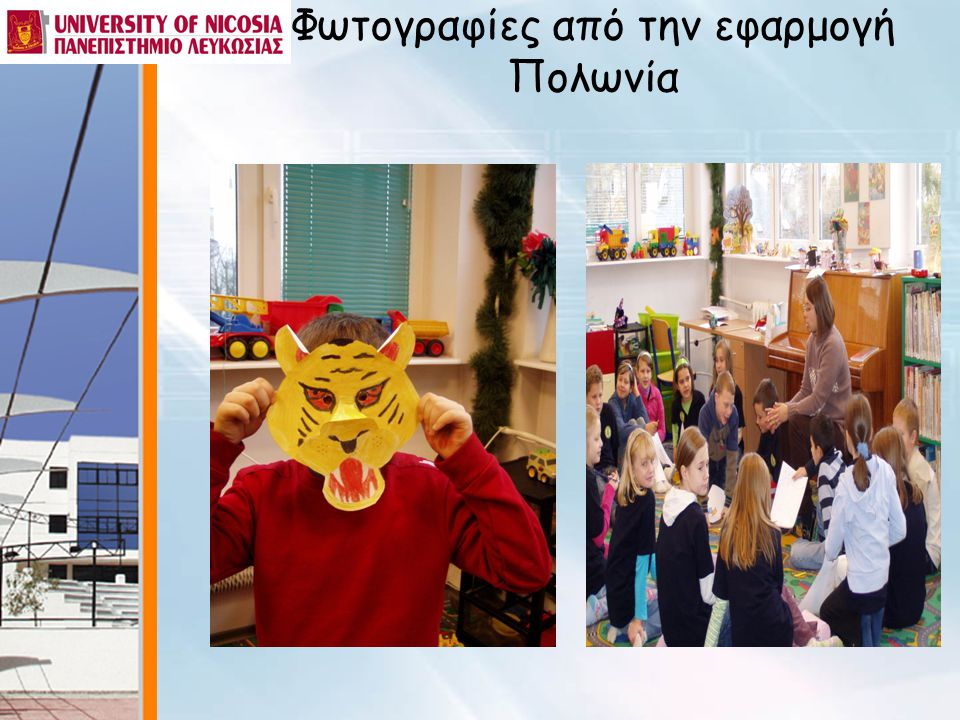 Φωτογραφίες από την εφαρμογή Πολωνία