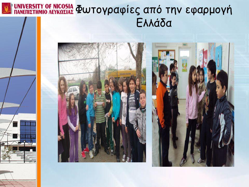 Φωτογραφίες από την εφαρμογή Ελλάδα