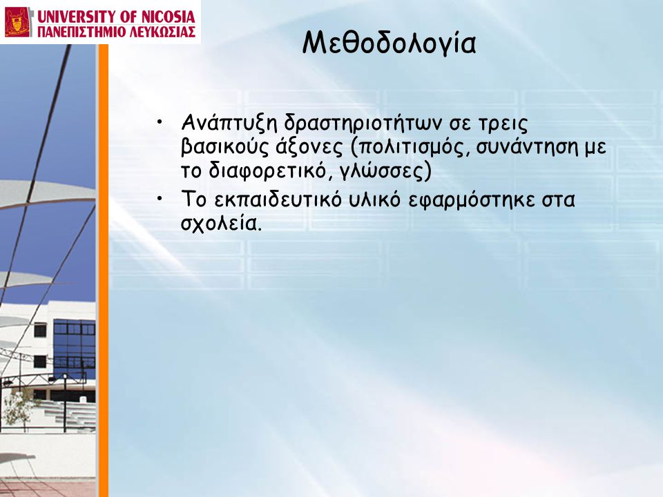 Μεθοδολογία Ανάπτυξη δραστηριοτήτων σε τρεις βασικούς άξονες (πολιτισμός, συνάντηση με το διαφορετικό, γλώσσες)