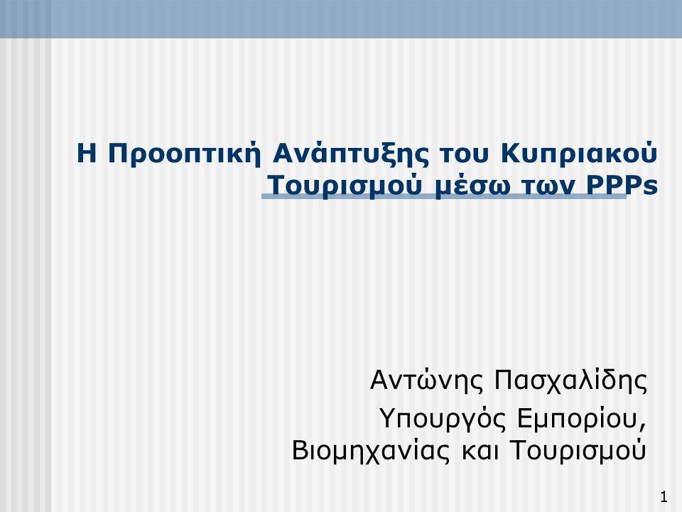 Η Προοπτική Ανάπτυξης του Κυπριακού Τουρισμού μέσω των PPPs