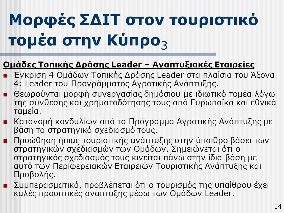 Μορφές ΣΔΙΤ στον τουριστικό τομέα στην Κύπρο3