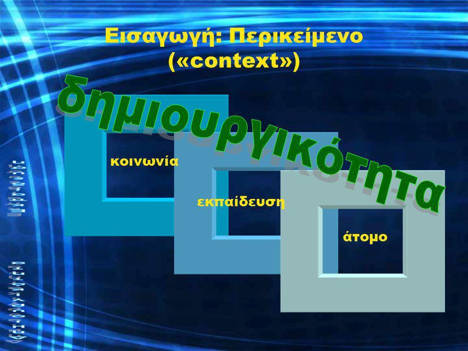 Δημιουργικότητα Εκπαίδευση