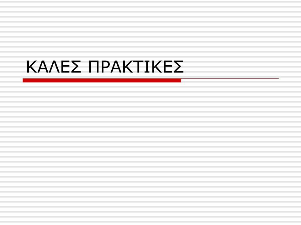 ΚΑΛΕΣ ΠΡΑΚΤΙΚΕΣ