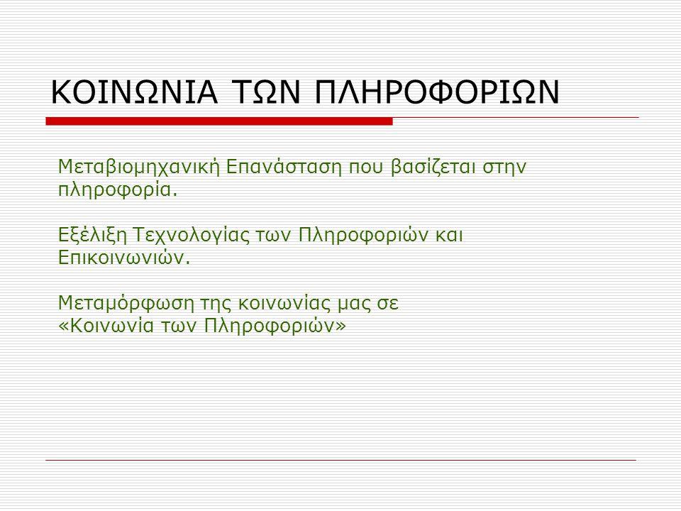 ΚΟΙΝΩΝΙΑ ΤΩΝ ΠΛΗΡΟΦΟΡΙΩΝ