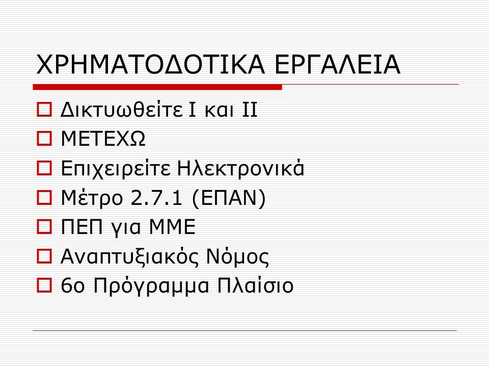 ΧΡΗΜΑΤΟΔΟΤΙΚΑ ΕΡΓΑΛΕΙΑ