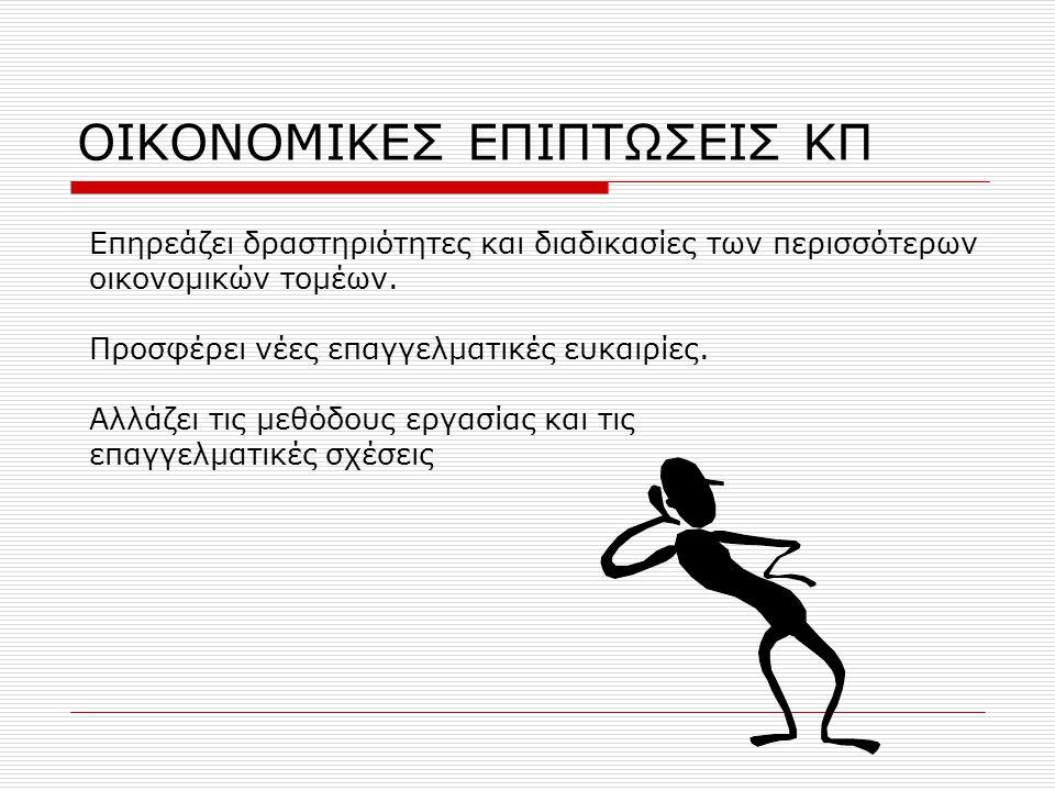 ΟΙΚΟΝΟΜΙΚΕΣ ΕΠΙΠΤΩΣΕΙΣ ΚΠ