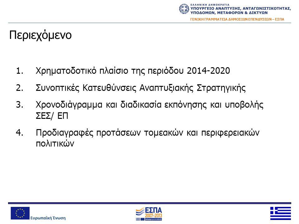 Περιεχόμενο Χρηματοδοτικό πλαίσιο της περιόδου 2014-2020