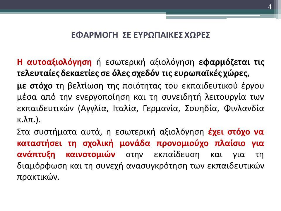 ΕΦΑΡΜΟΓΗ ΣΕ ΕΥΡΩΠΑΙΚΕΣ ΧΩΡΕΣ